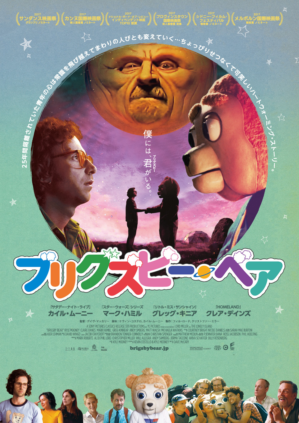 【7/3、池袋】映画『ブリグズビー・ベア』プレチケ上映企画!