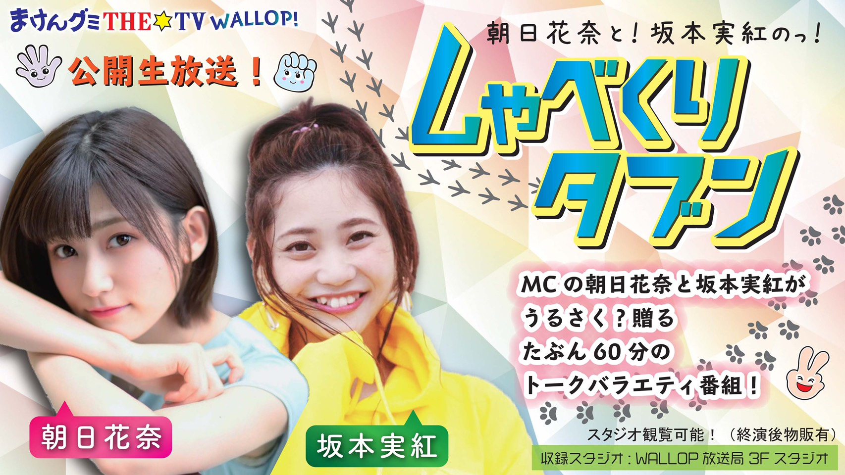 まけんグミTHE☆TV WALLOP 朝日花奈と!坂本実紅のっ! 『しゃべくりタブン』