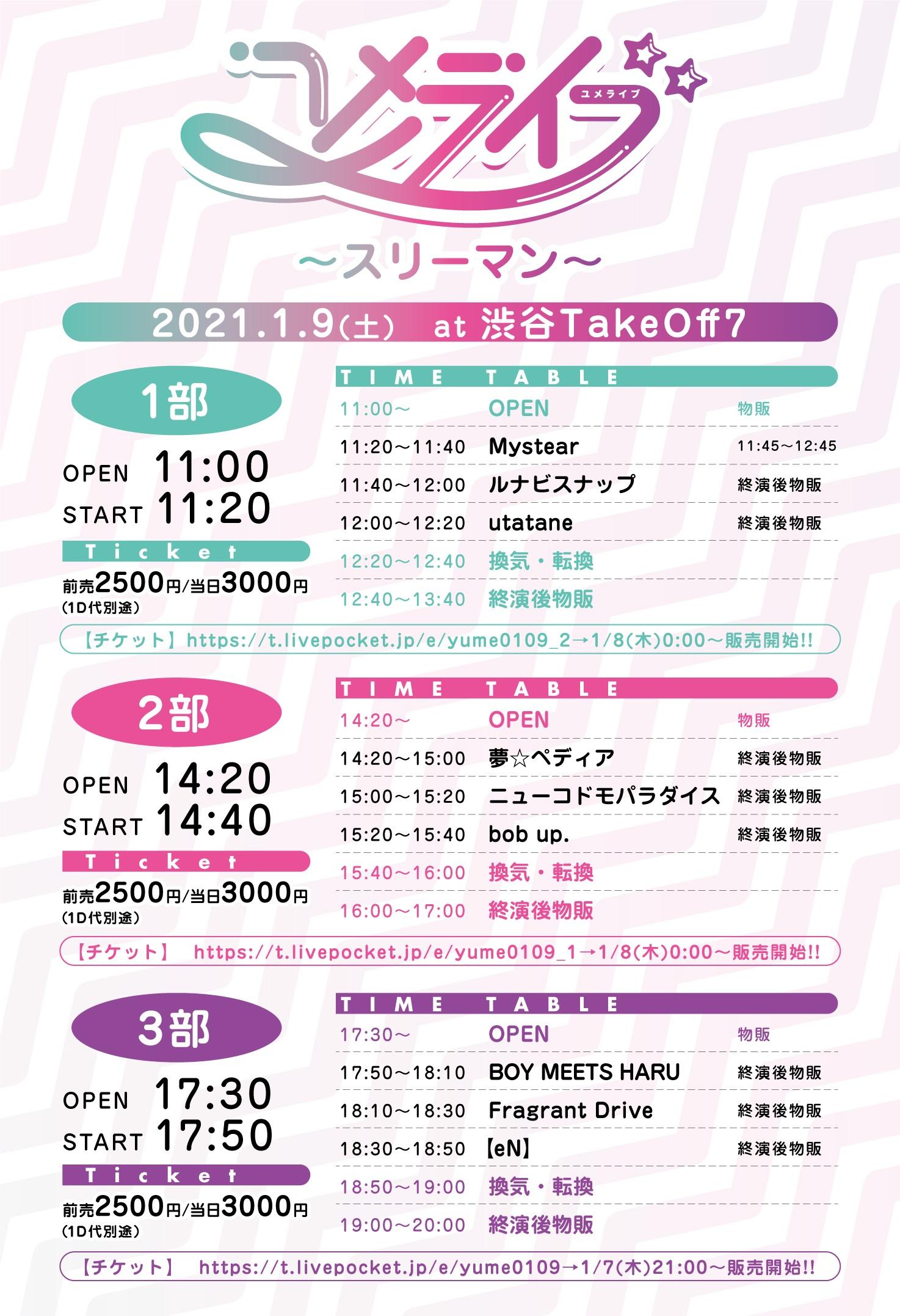 2021/1/9(土) 『ユメライブ〜スリーマン〜』2部