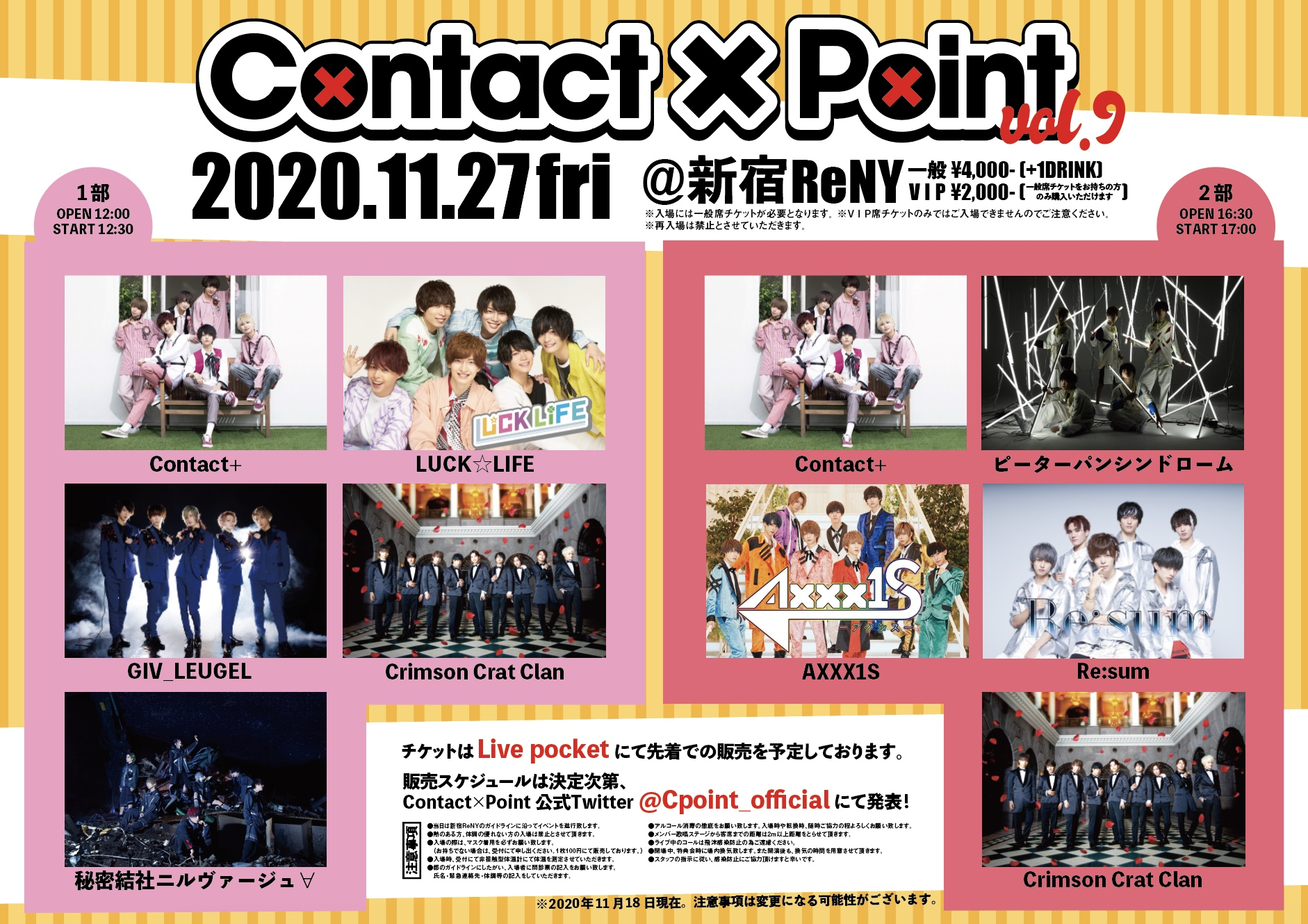 「Contact×Point Vol.9」二部【VIP席 AXXX1S】