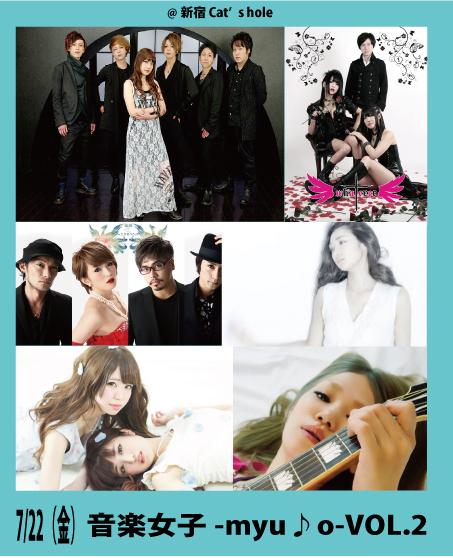 音楽女子-myu♪o-VOL.2