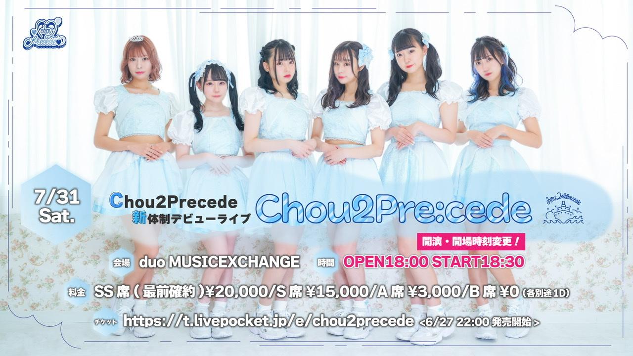 『Chou2Precede新体制デビューライブ-Chou2Pre:cede-』