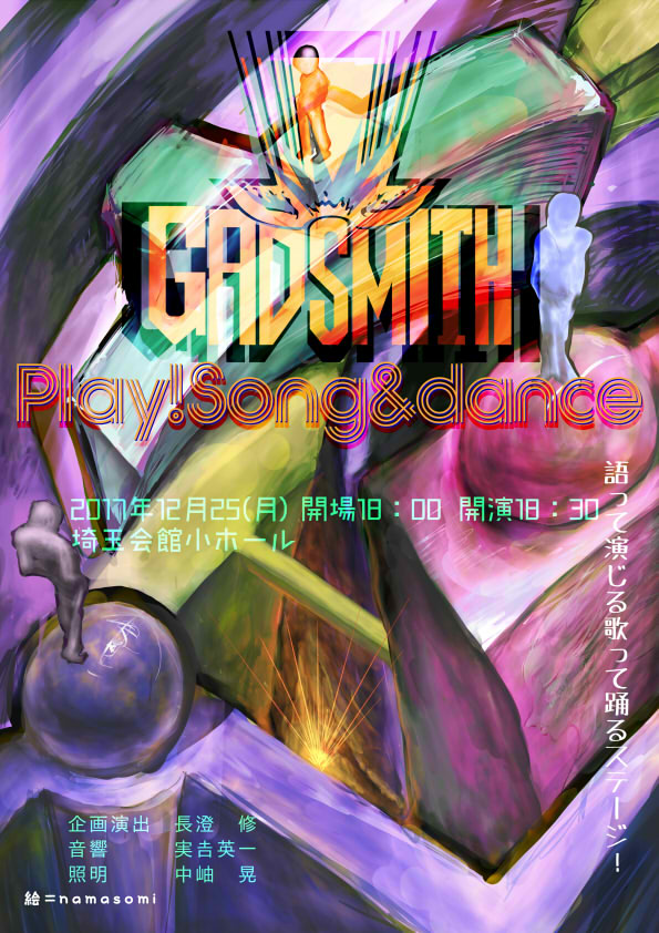 GADSMITH Play!Song&dance