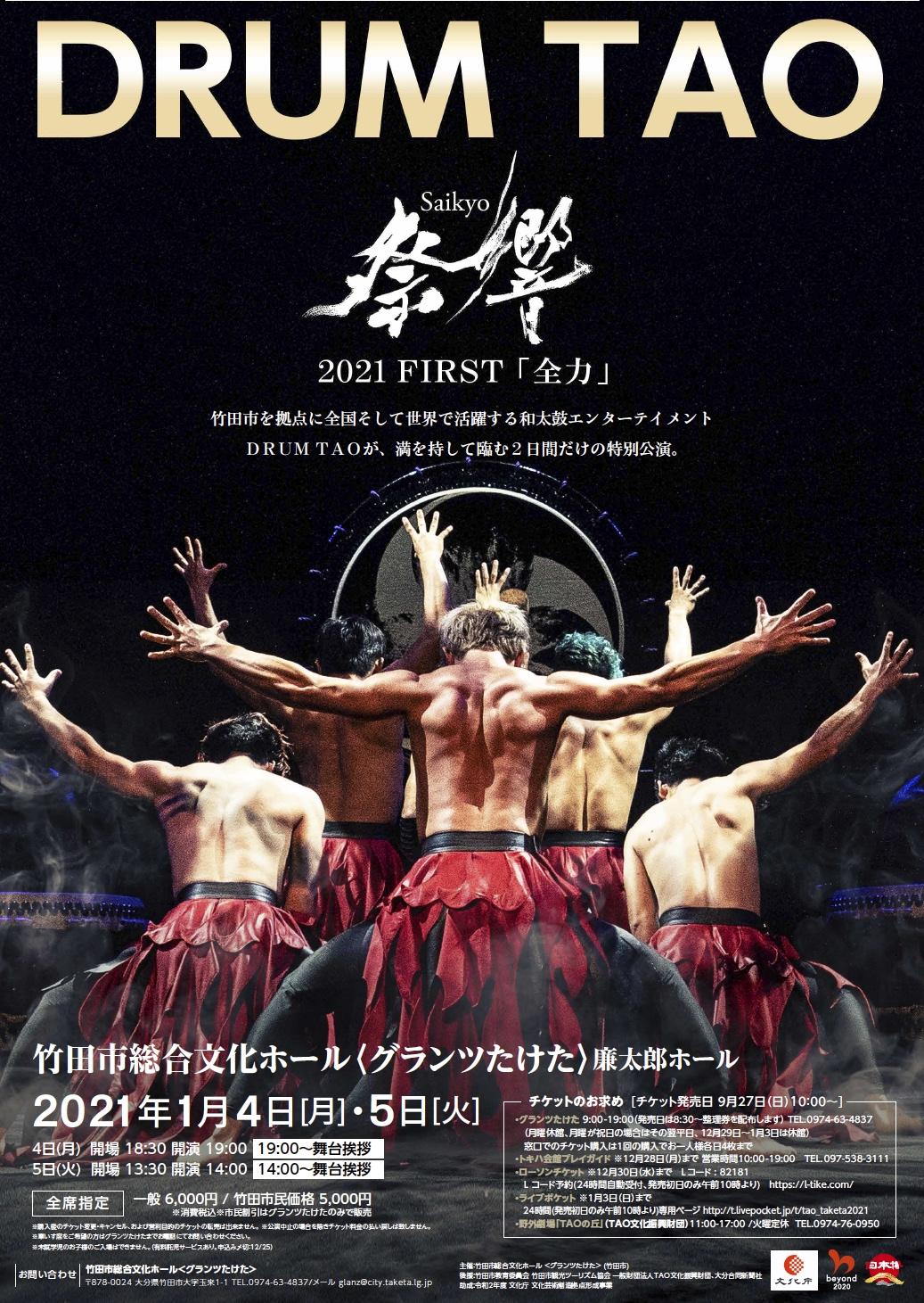 DRUM TAO 祭響 2021 FIRST「全力」  1月5日昼公演