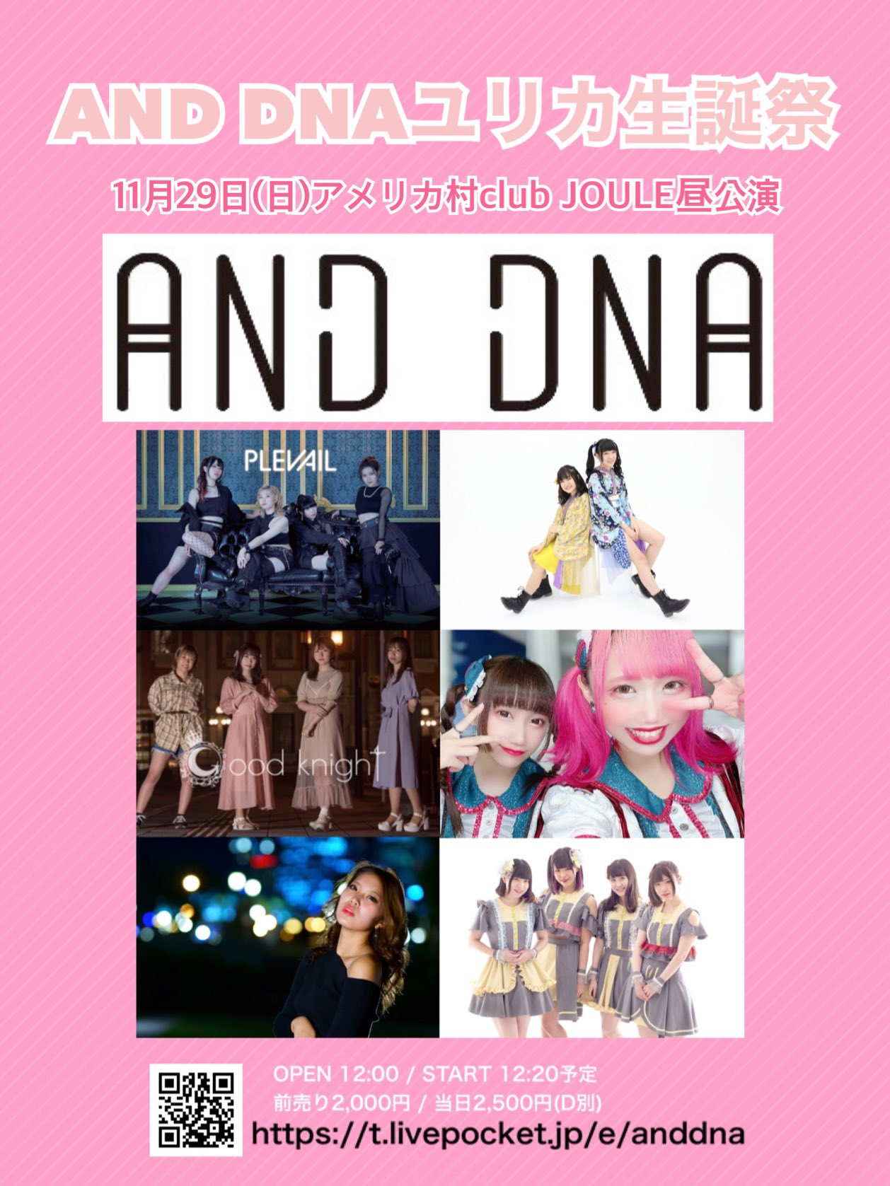 AND DNA ユリカ生誕祭