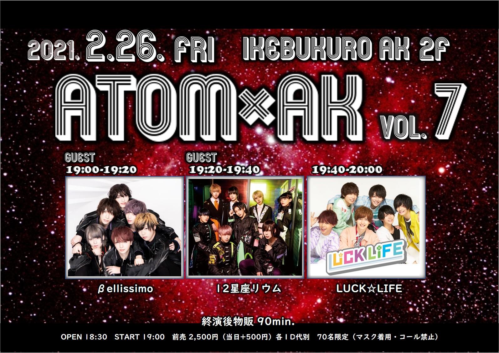 AtoM×AK Vol.7