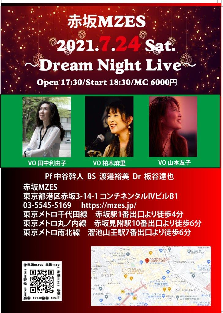 【配信】〜Dream Night 〜