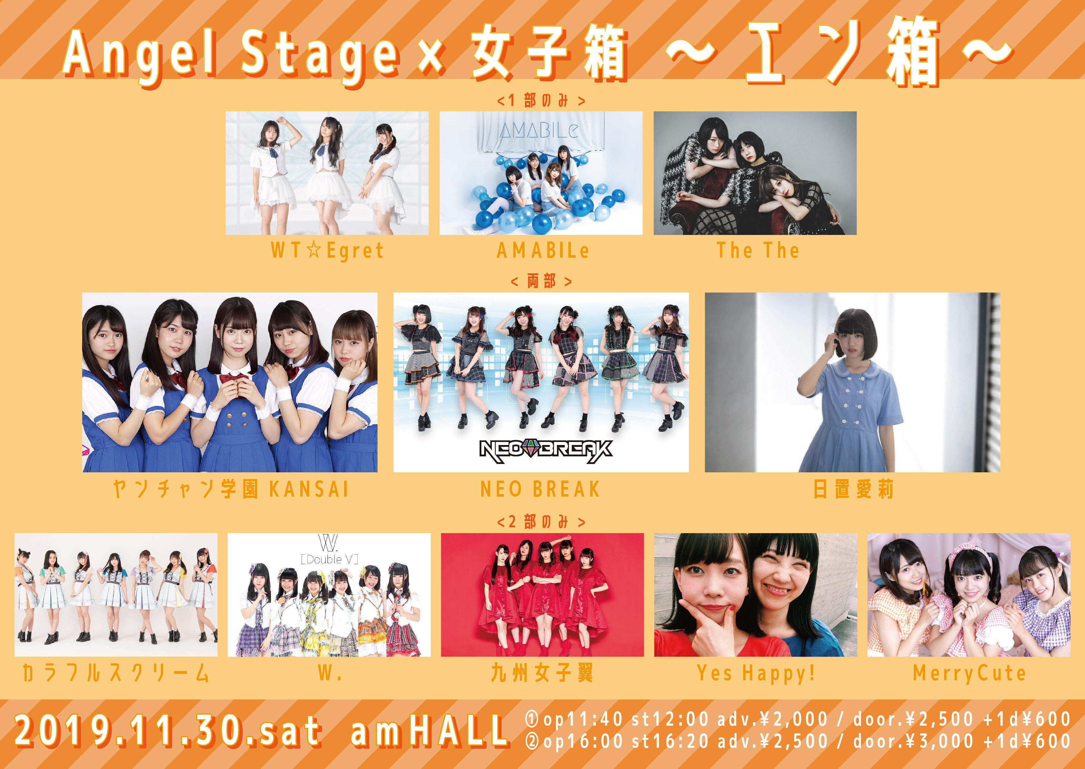 【1部】Angel Stage × 女子箱 〜エン箱〜