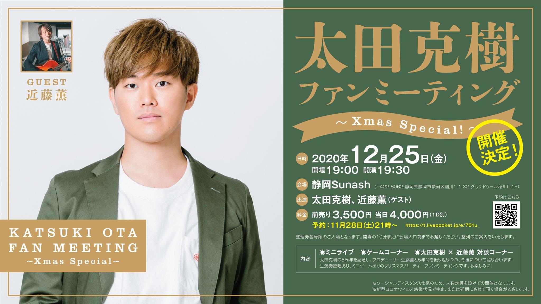 12/25(金)「太田克樹ファンミーティング〜Xmas Special!〜」