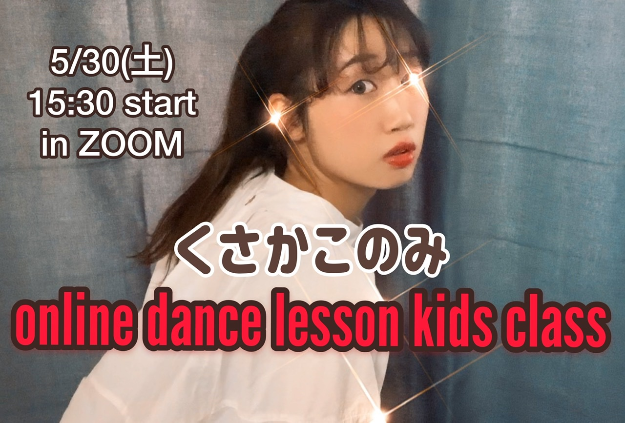 くさかこのみ online dance lesson kids class(1)