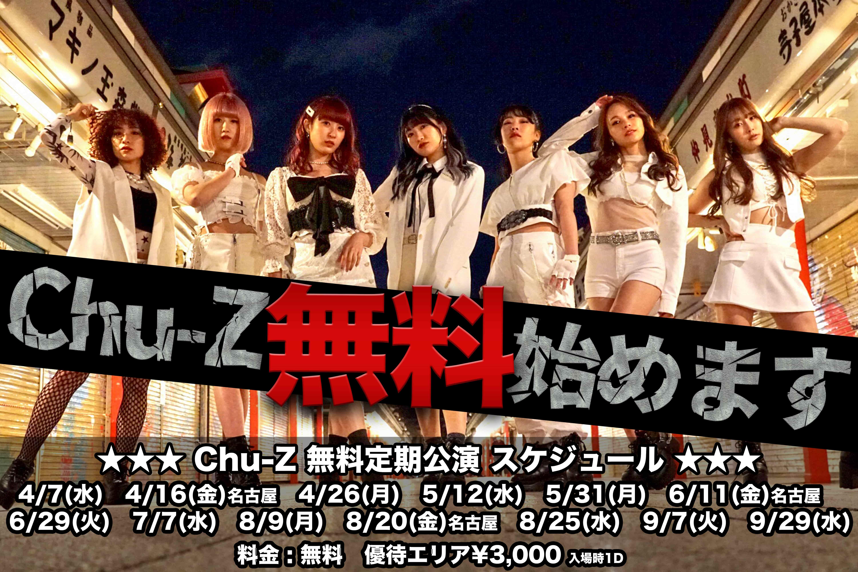 5/31(月)『Chu-Z オンライン定期公演』無料チケット
