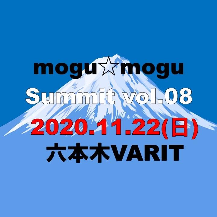 mogu☆mogu Summit vol.8