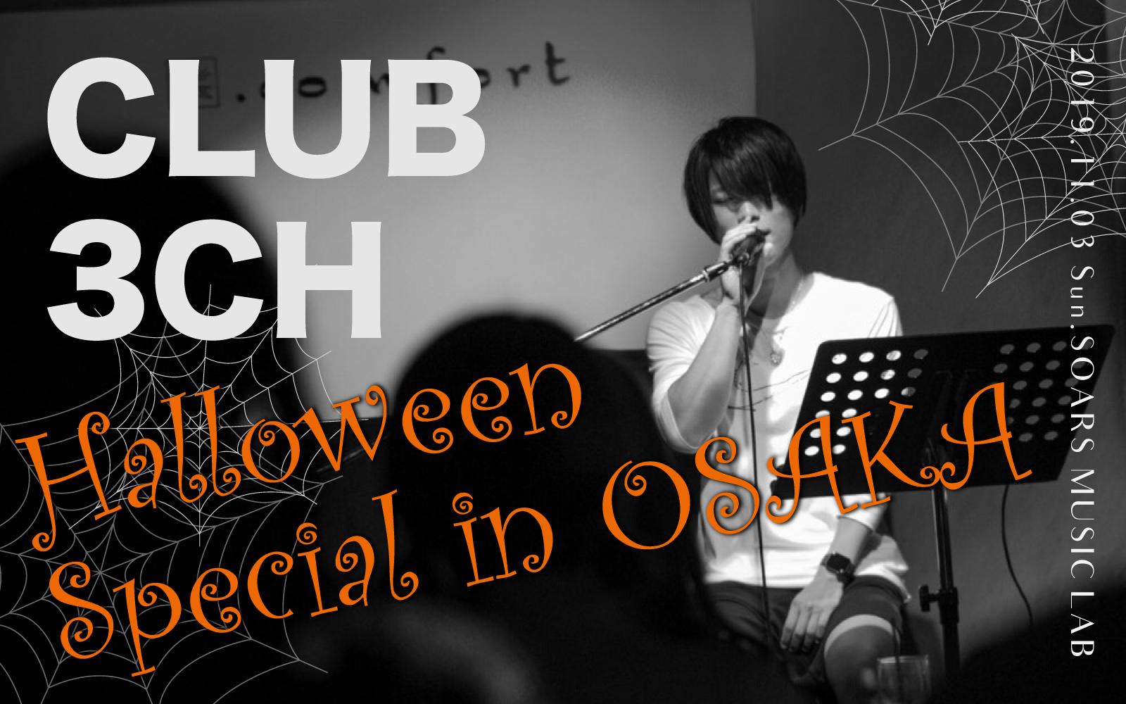 CLUB 3CH-Halloween Special-