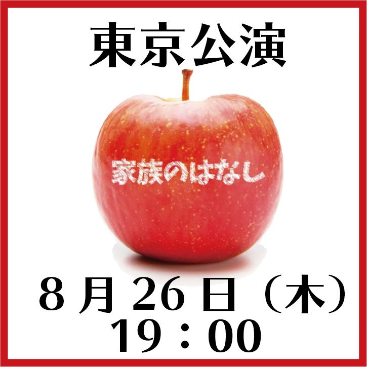 【8月26日(木)19:00】舞台「家族のはなし」東京公演