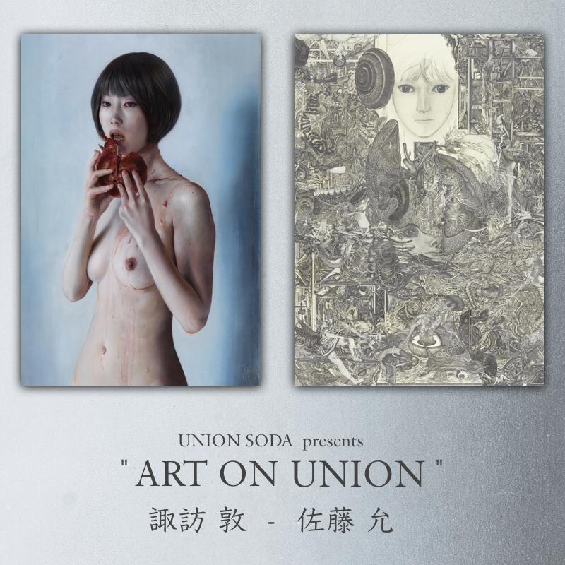 """10/29 (日)   ART ON UNION  """" 諏訪 敦 × 佐藤 允 """""""