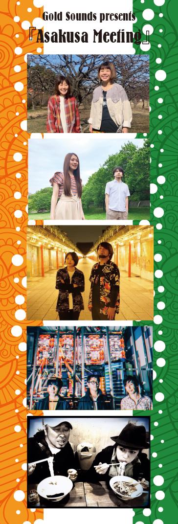 Gold Sounds presents『Asakusa Meeting