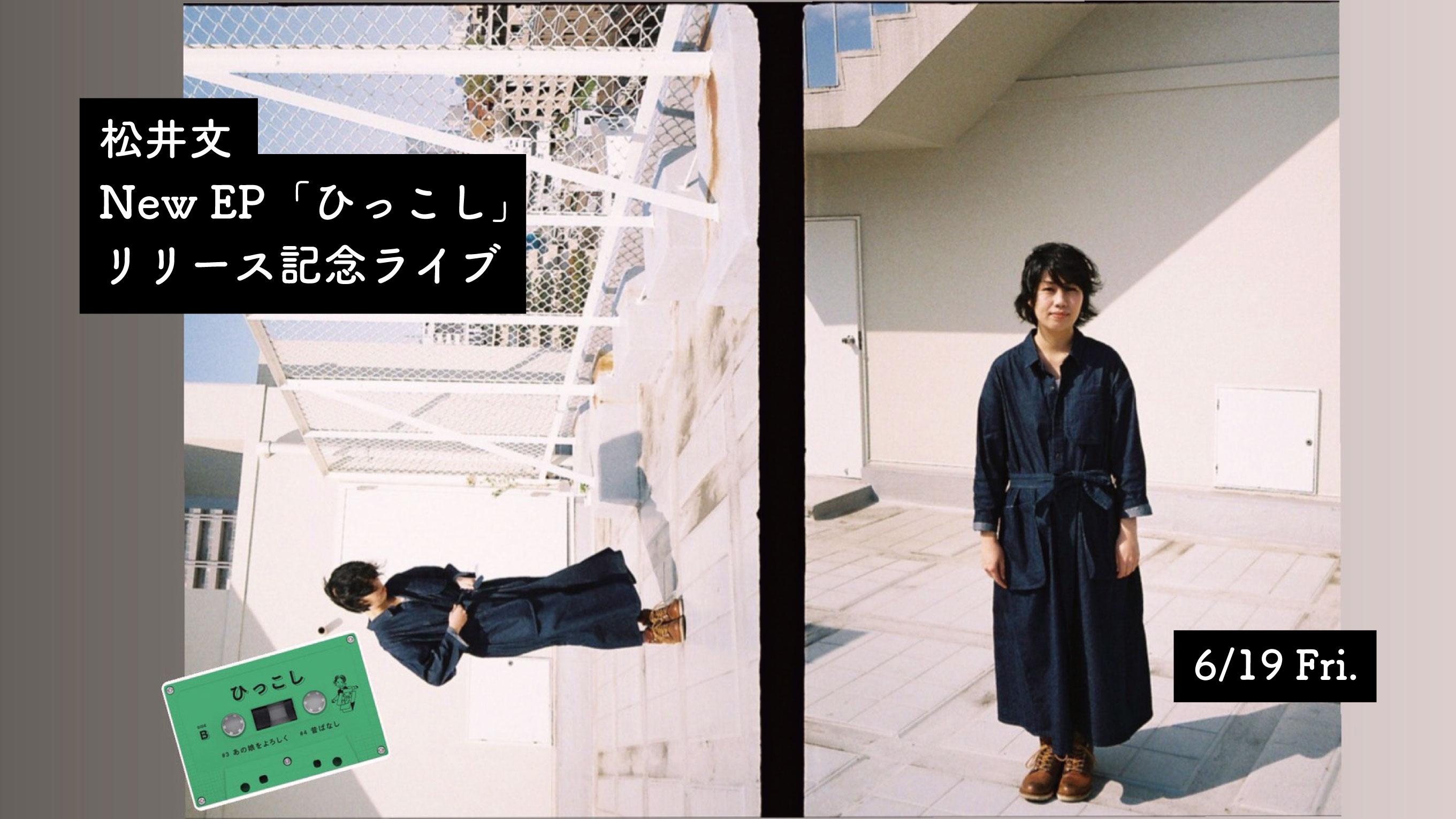 【無観客生配信/ Live Streaming】松井文 New EP「ひっこし」リリース記念ライブ