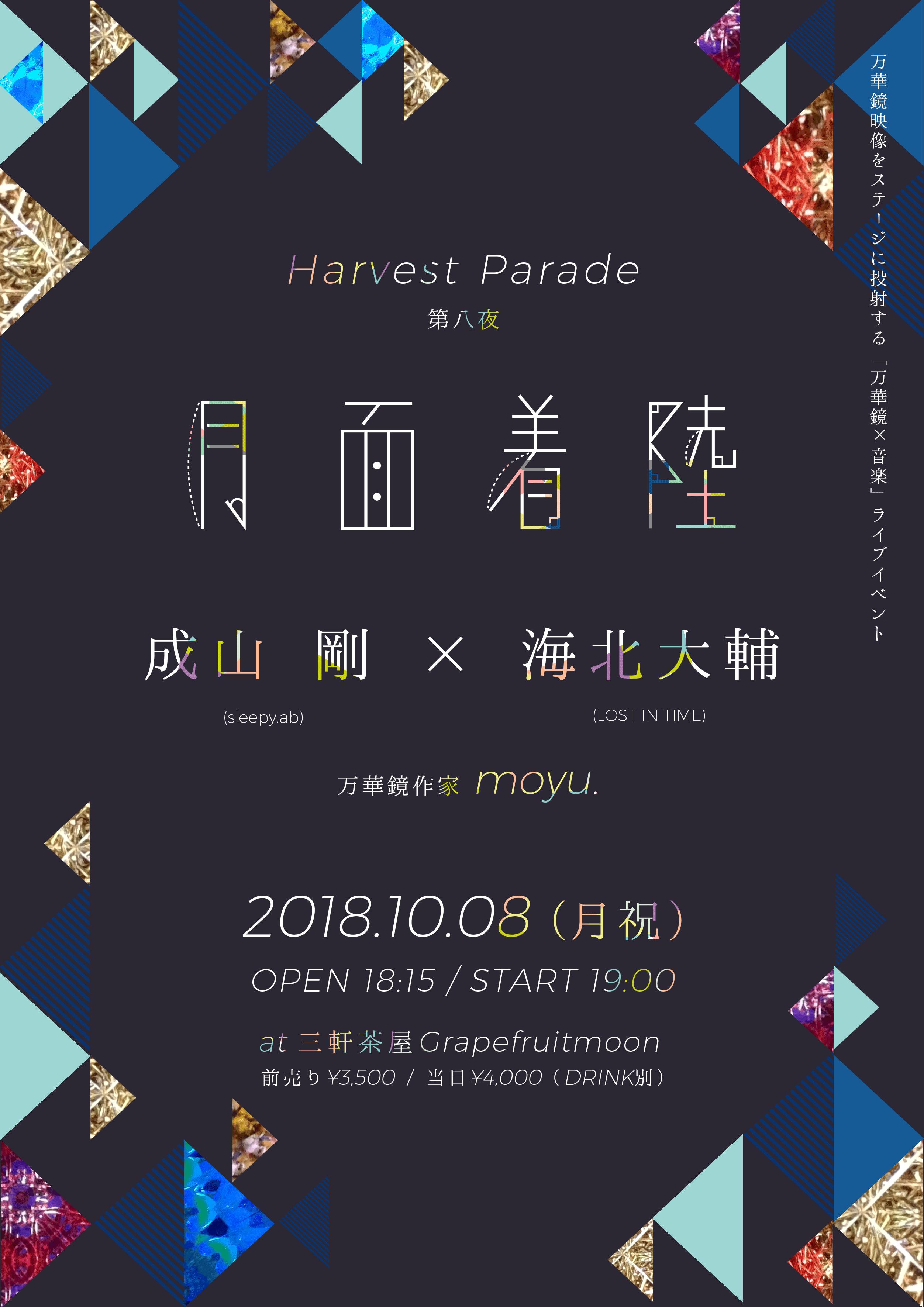 月面着陸〜成山剛×海北大輔〜
