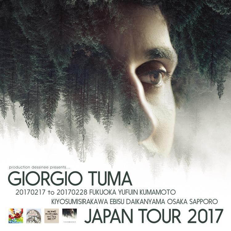 旅する音楽 presnets Giorgio Tuma Japan Tour 湯布院公演