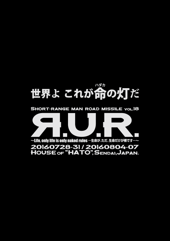 短距離男道ミサイル「R.U.R. ~Life, only life is only naked rules -生命が、ただ、生命だけが裸です-~」7/31(日)13時の回