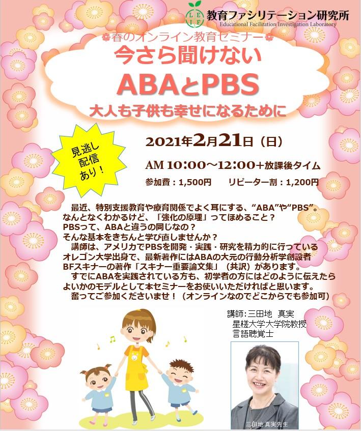 【2月】オンライン教育セミナー