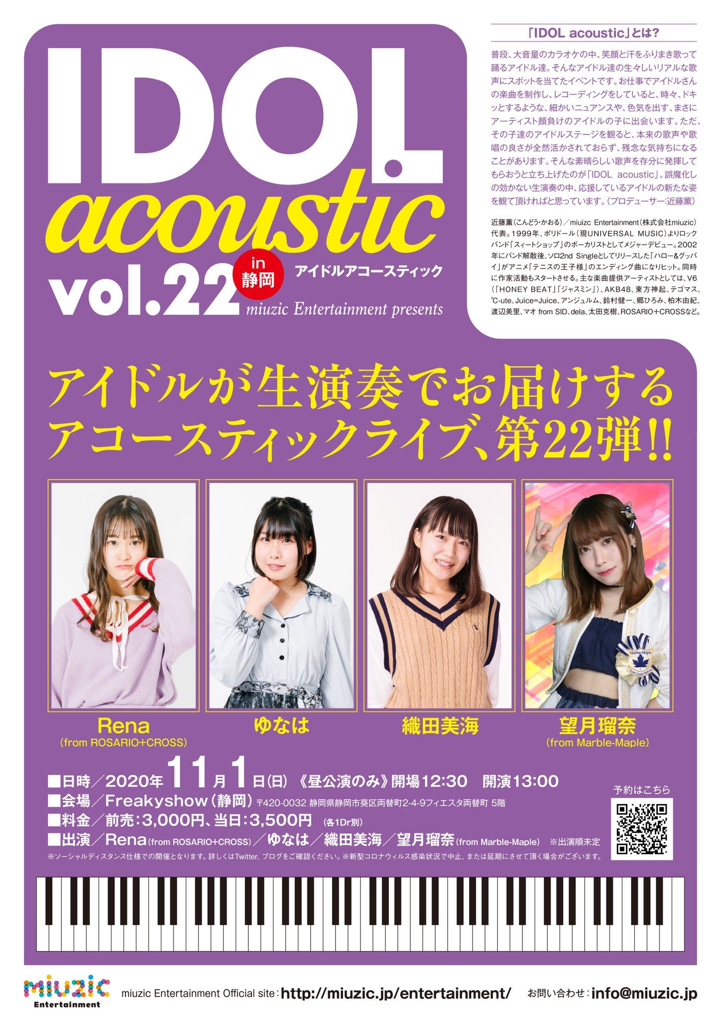 IDOL Acoustic vol.22 in 静岡