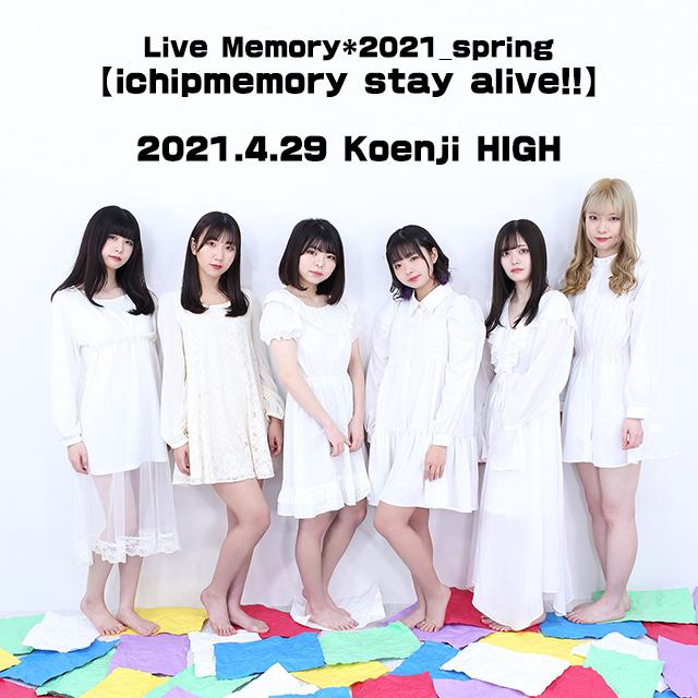 Live Memory*2021_spring【ichipmemory stay alive!!】