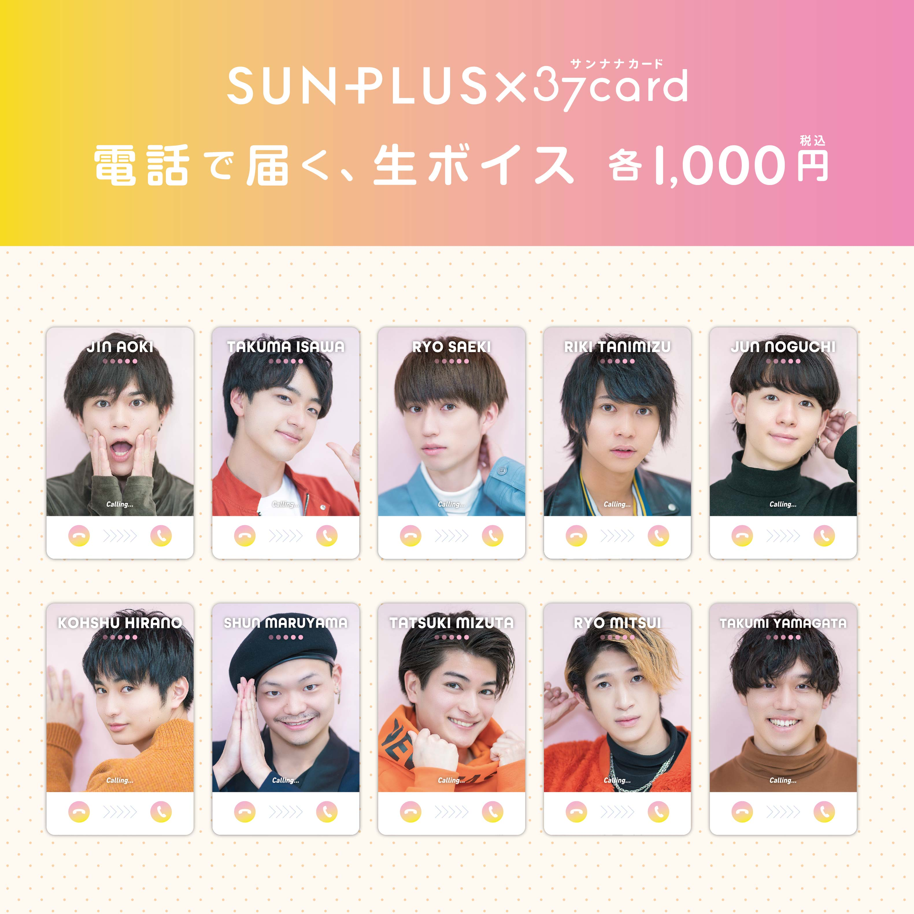 SUNPLUS×37card(サンナナカード)2020年5月ver.