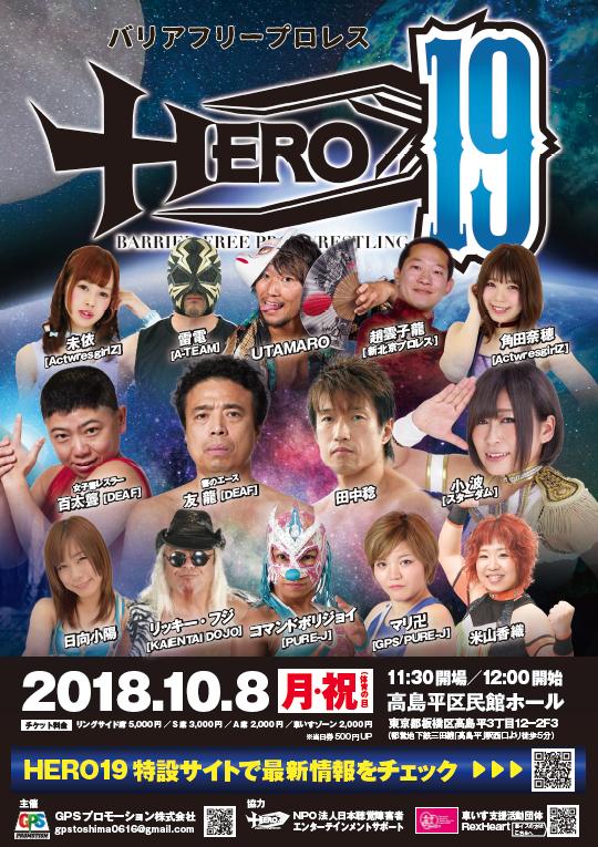 HERO19