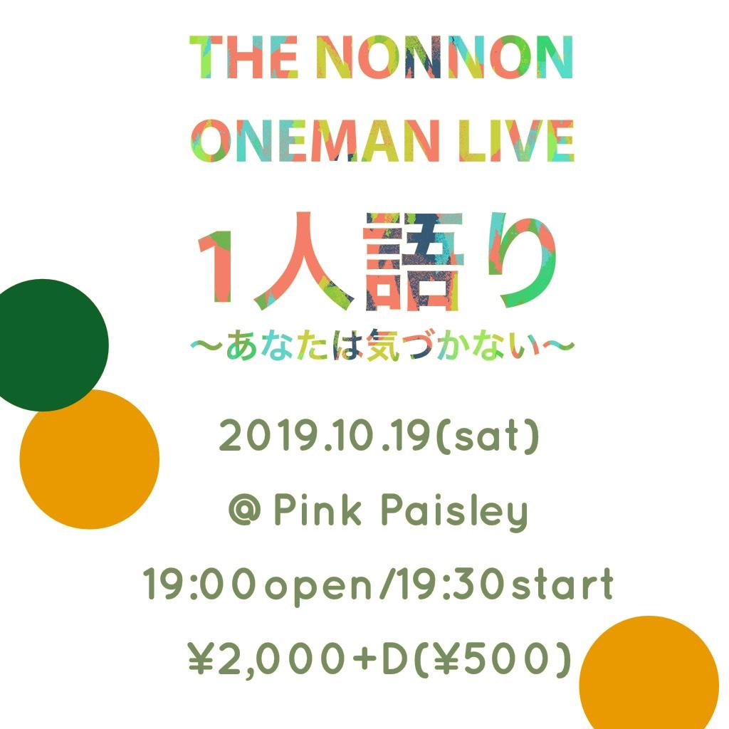 The nonnon ONEMAN LIVE 1人語り〜あなたは気づかない〜