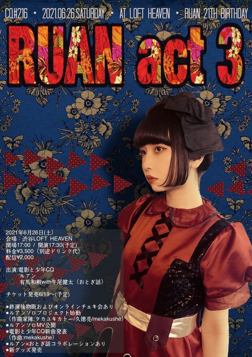【CQ#216 RUAN act3】(ルアン生誕2021)