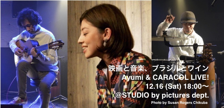 映画と音楽、ブラジルと南米ワインの夜 Ayumi & CARACOL アコースティックライブ!