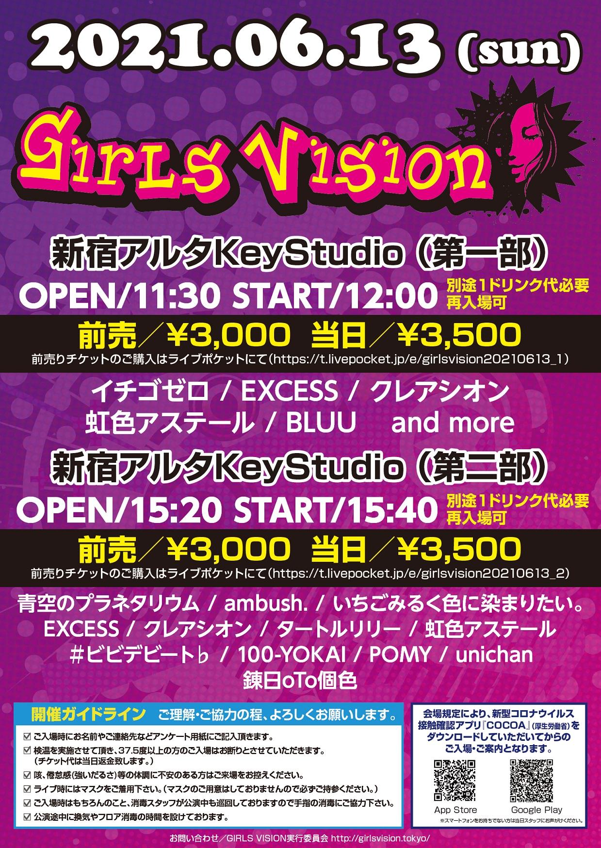 GIRLS VISION@新宿アルタKeyStudio(第二部)