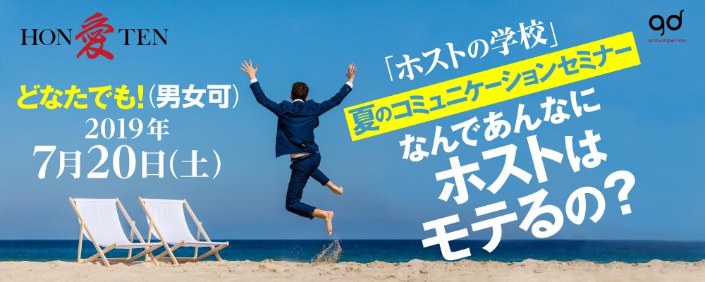 ホストの学校 課外授業編「夏のコミュニケーションセミナー」【男女参加可】