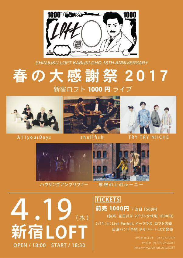 春の大感謝祭2017 新宿ロフト1000円ライブ
