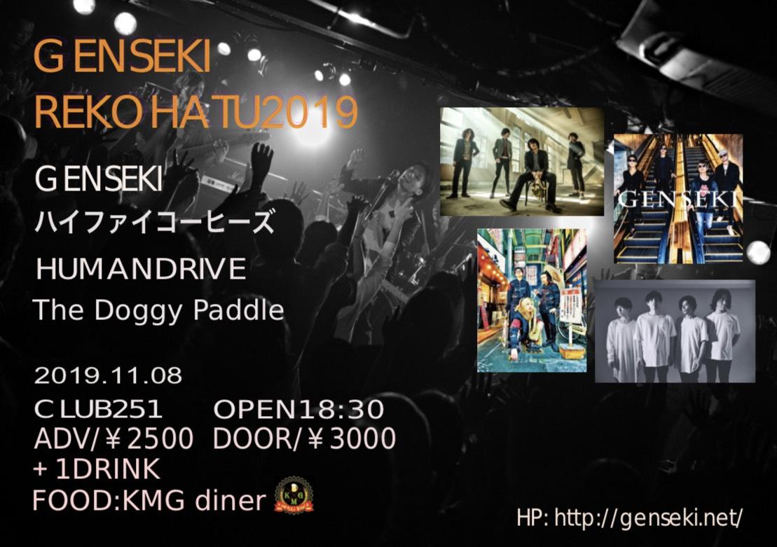 GENSEKI REKOHATU2019