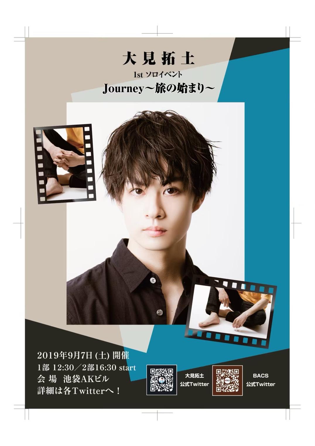 大見拓土 1stソロイベント Journey~旅の始まり~ 【2部】