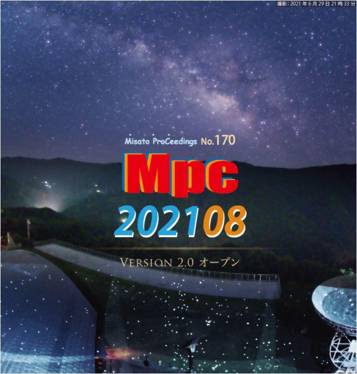 みさと天文台友の会9月入会