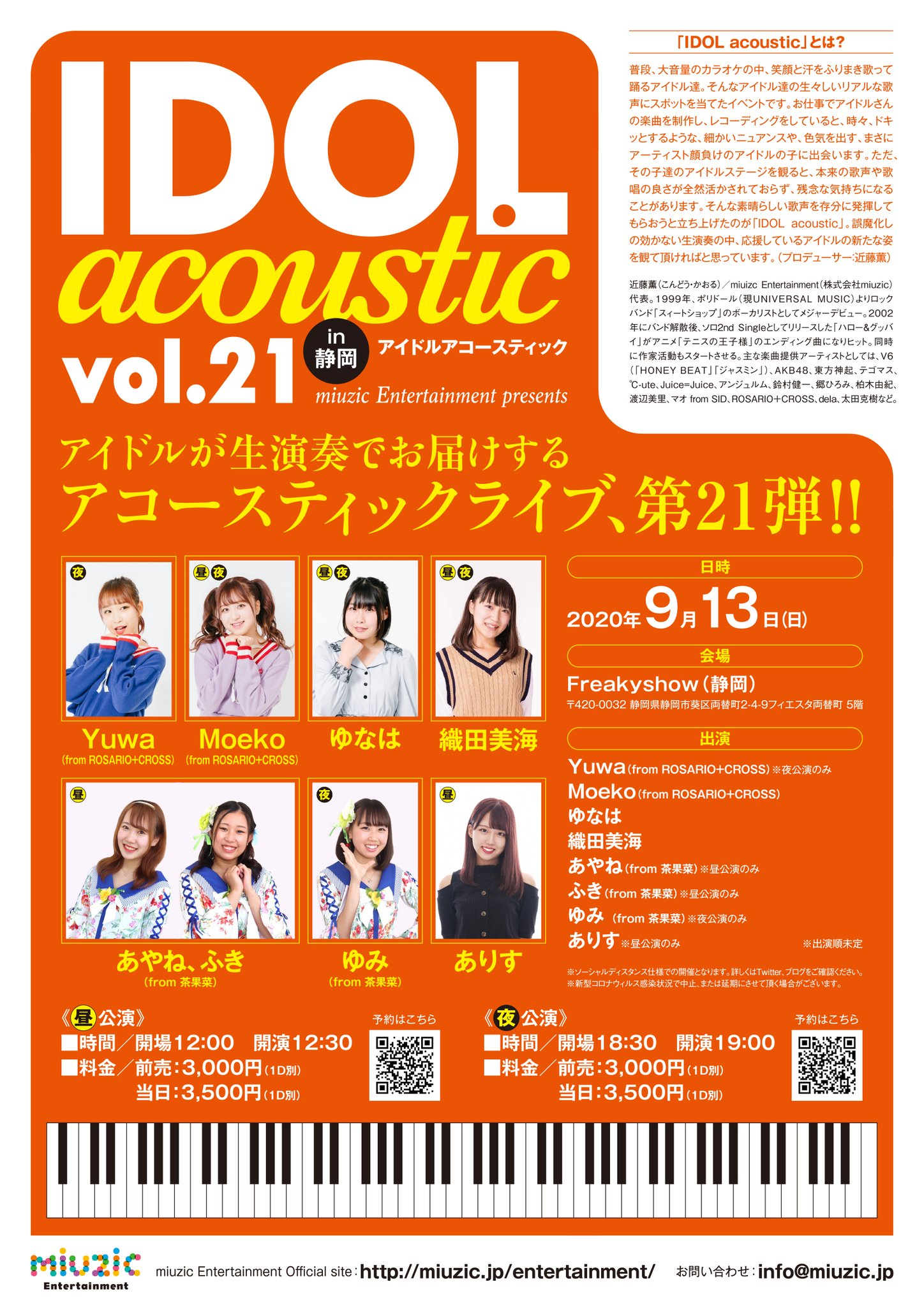 IDOL Acoustic vol.21《夜公演》