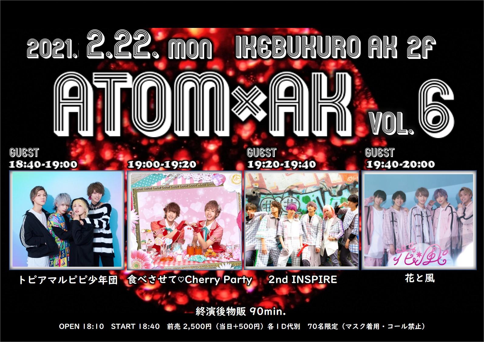 AtoM×AK Vol.6