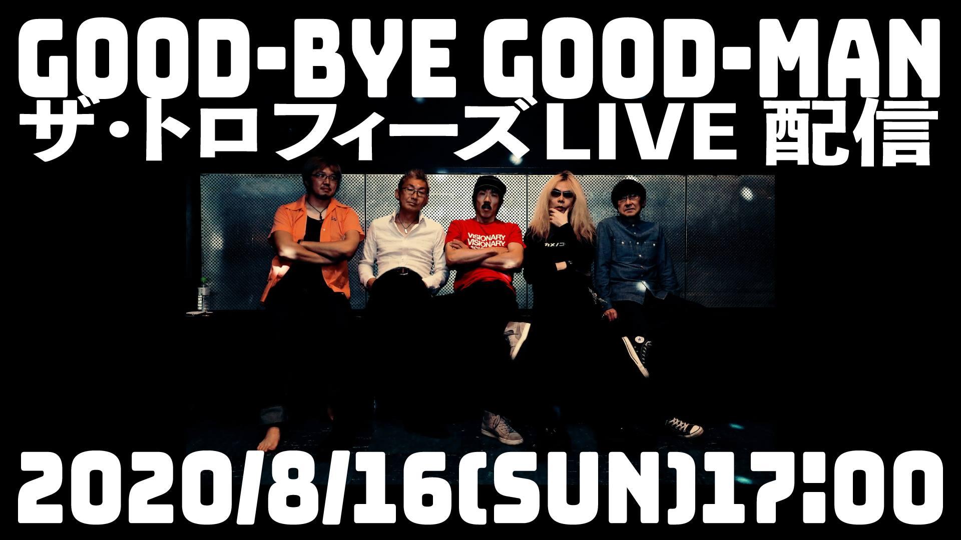 【無観客ライブ配信】ザ・トロフィーズ 「GOOD-BYE GOOD-MAN」