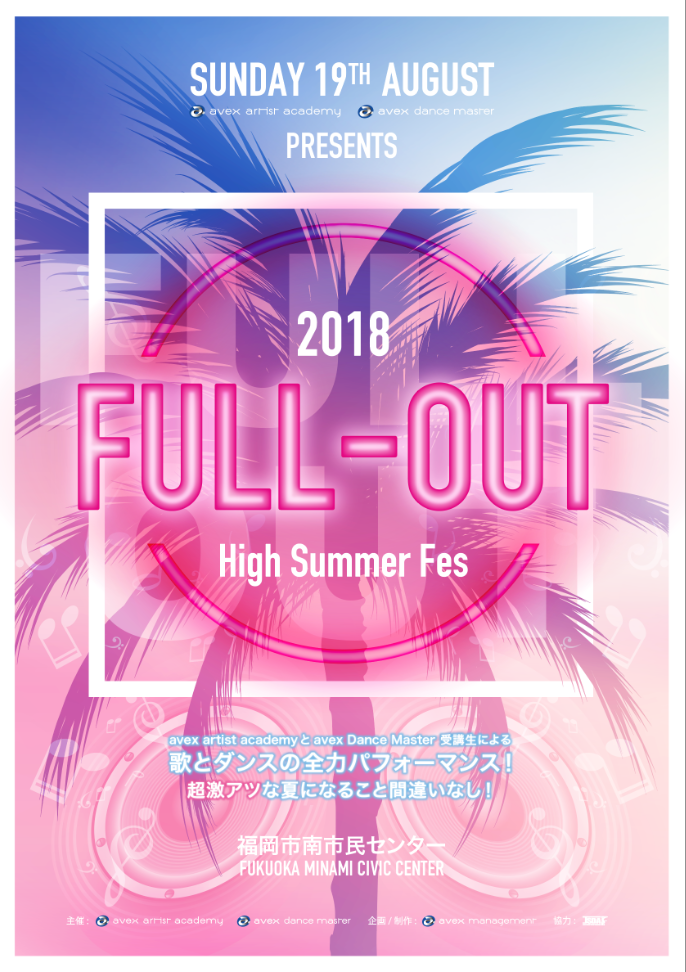 FULL-OUT 2018【1部】