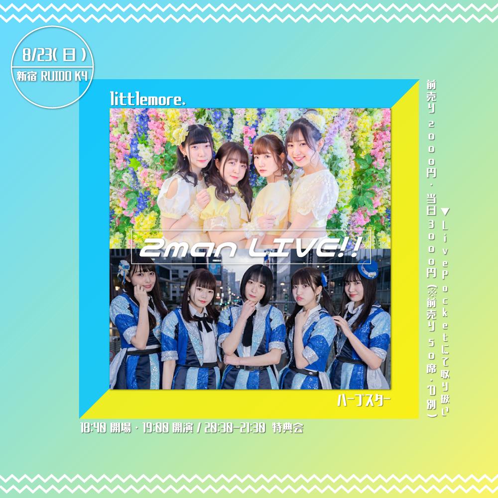 8/23(日) littlemore. × ハープスター 2Man LIVE!!
