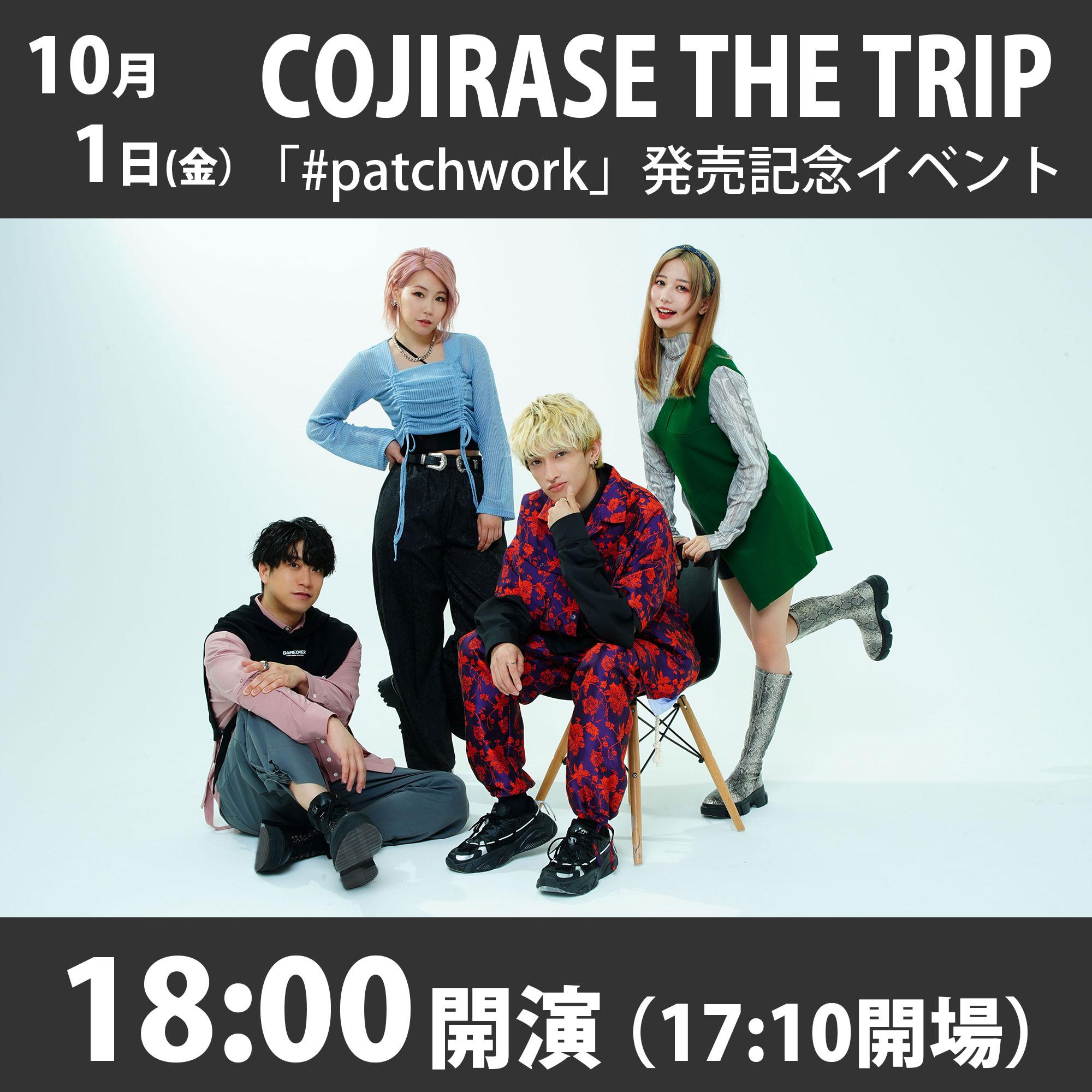 10/1(金)「COJIRASE THE TRIP / #patchwork」発売記念イベント