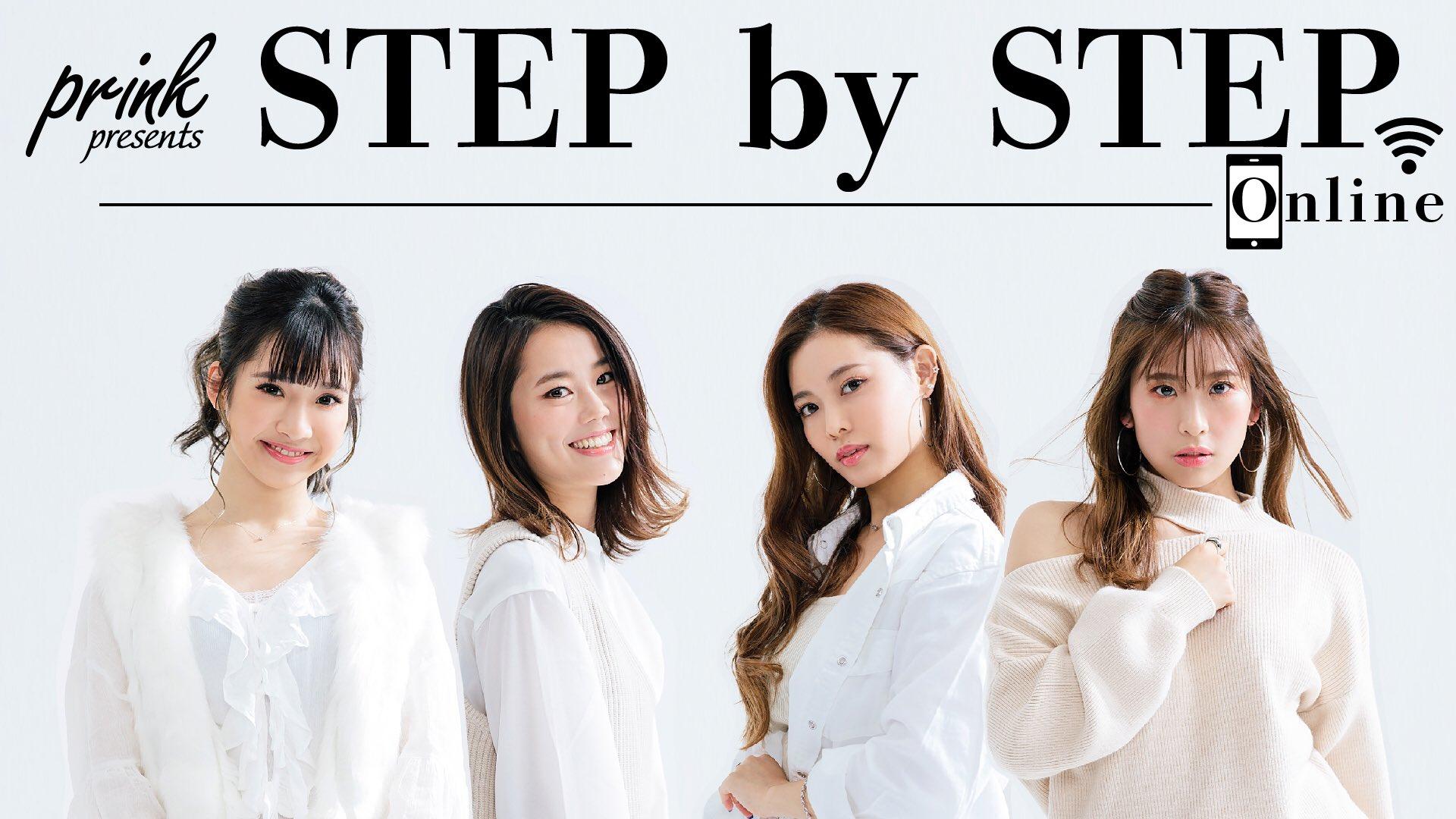 【無観客ライブ配信(無料)】10/22(木) <prink> STEP by STEP Online♪ Vol.9(ネットサイン会あり)