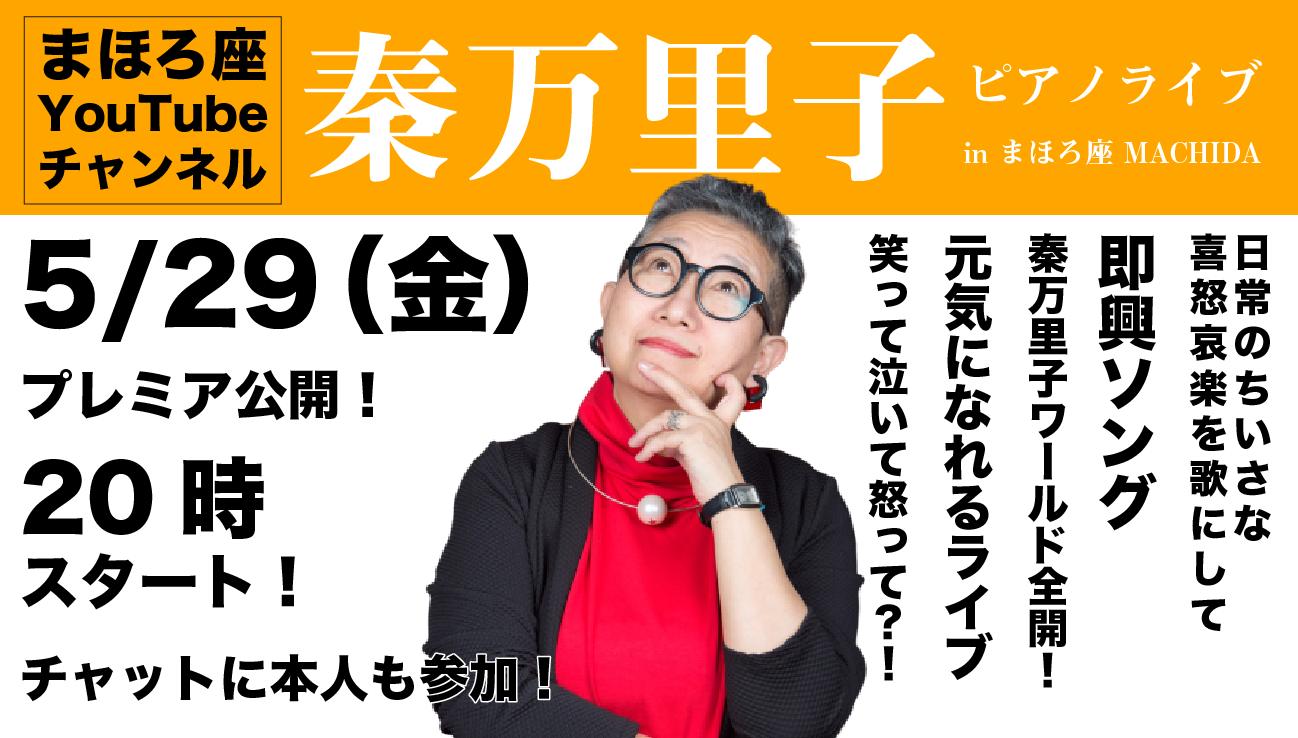 【アーカイブ 19.05.12】秦万里子 / 秦万里子ピアノライブ in まほろ座 MACHIDA