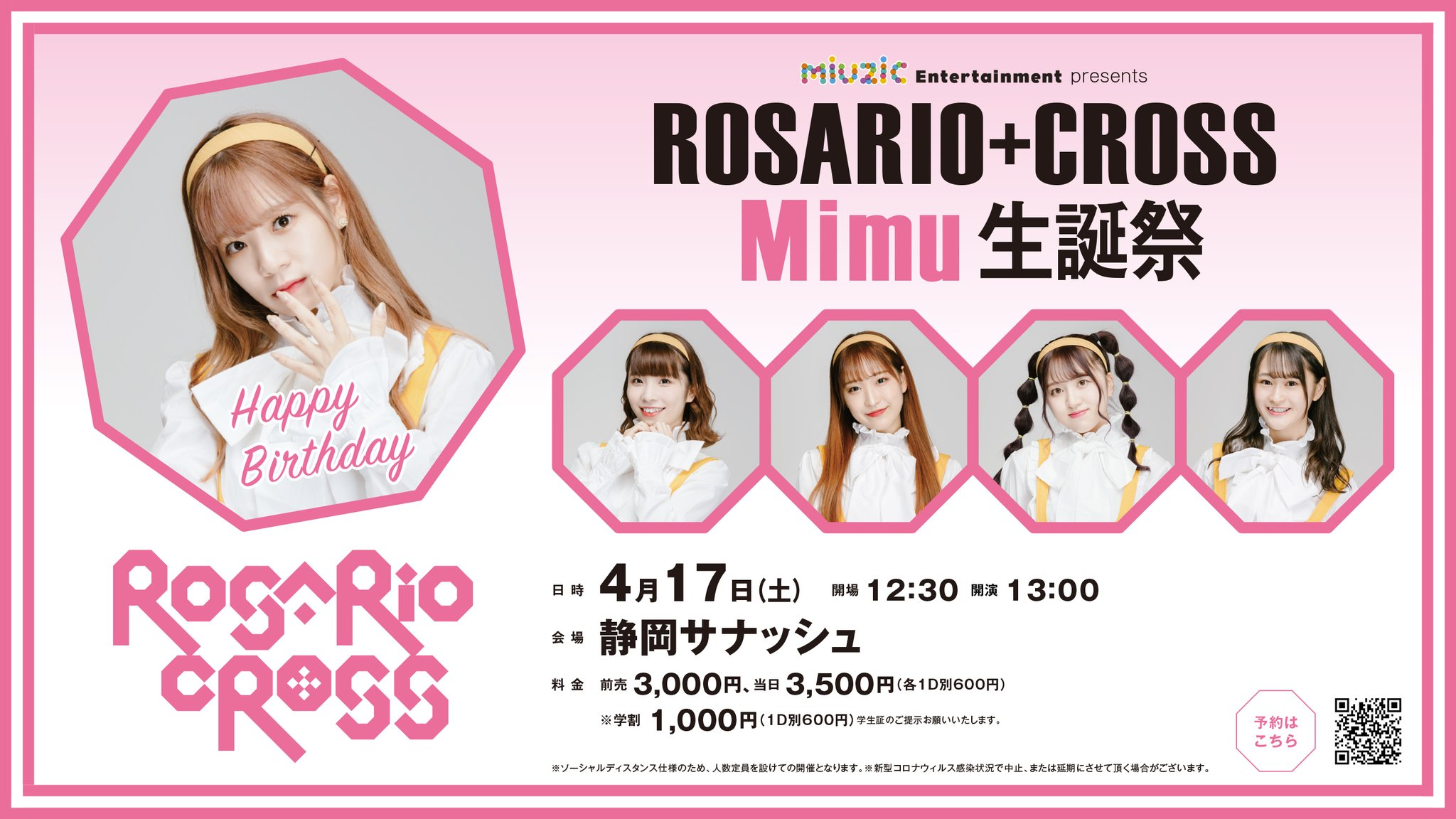 4/17(土)【ROSARIO+CROSS】昼公演「ROSARIO+CROSS Mimu生誕祭」