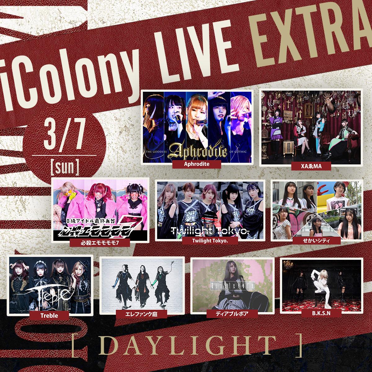 iColony LIVE EXTRA [DAYLIGHT]
