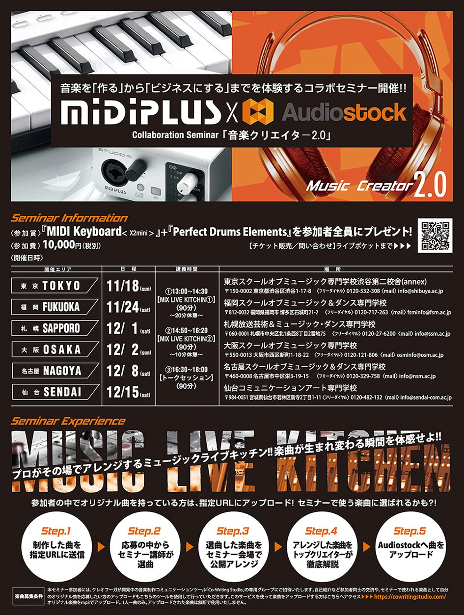 MiDiPLUS×Audiostockコラボレーションセミナー「音楽クリエイター2.0」 in 札幌