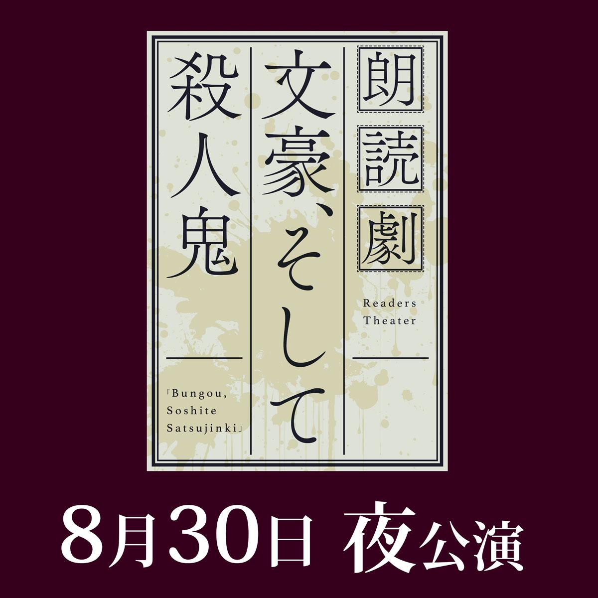 オリジナル朗読劇 『文豪、そして殺人鬼』 8月30日 夜公演
